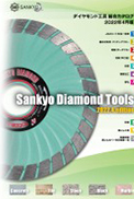 Sankyo Diamond Tools Catalog